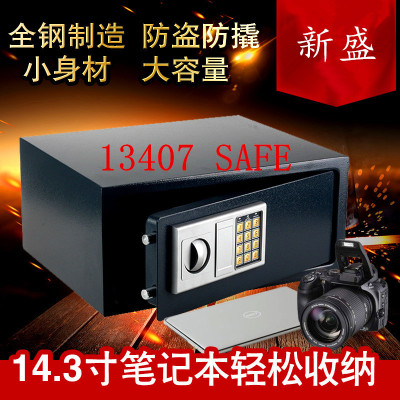 Hotel case laptop safe household office small safe car mini electronic safe deposit box