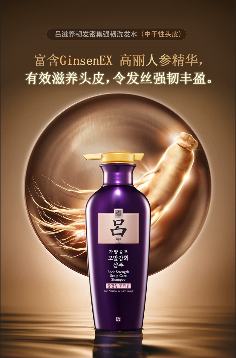 Supply Korean imported RYO/ lu zilu nourishes the dry scalp with a dense,  strong and tough shampoo.-