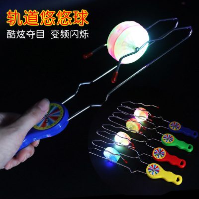 Flash yo-yo magic track UU ball creative gyro toy plaza floor stalls hot source of children's gifts