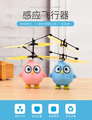 Novelty toy birdie smart induction aircraft levitation resistance charging remote control helicopter children's toys