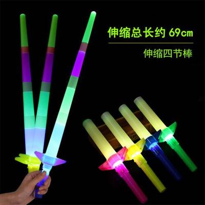 New toy flash toy glow telescopic four rods, small four rods, a 300