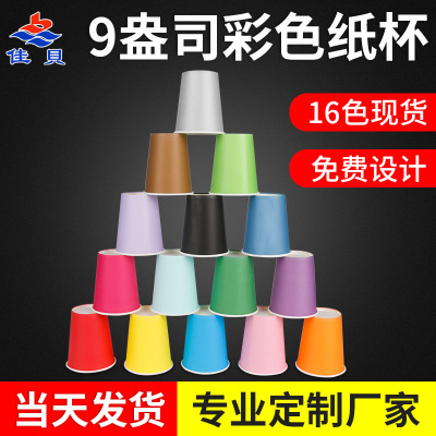 Wholesale diy disposable color paper cup color kindergarten children's handmade art creative paper cup advertising paper cup