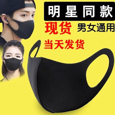 Stars with breathable dustproof easy to breathe men and women dustproof black three-dimensional sponge KZ