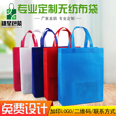 Non-Woven Three-Dimensional Bag Hot Pressing One-Time Molding Handbag Shopping Bag Environmental Protection Bag Printable Logo