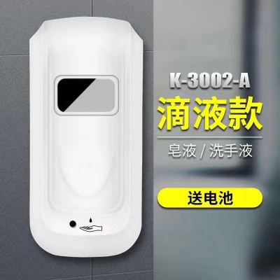Alcohol disinfection washing cell phone box induction soap dispenser hotel automatic hand sanitizer machine home induction terms washing a cell phone