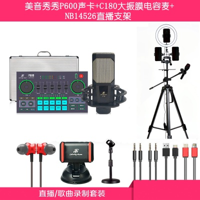 Full set of sound card professional anchor set with LED live supplementary light lamp table stand