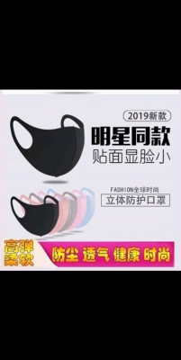 Stars with the same type of masks with PM2.5 masks tablets yiwu spot