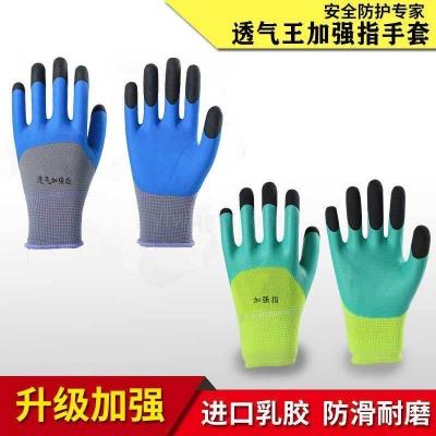 Air-able Wang strengthening refers to work wear resistant and non-slip labor service rubber rubber rubber gloves