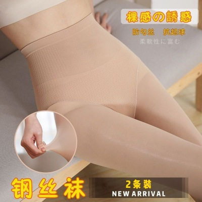 Superb Fleshcolor Pantynose Supernatural Women's Spring and Autumn Thin Coaster Flesh-Colored Leggings Snagging Resistant Pantyhose High Waist Steel Wire Stocking