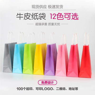 Factory Currently Available White Kraft Paper Portable Paper Bag Shopping Paper Bag Customized Color Packaging Gift Bag Customized Printed Logo
