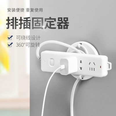 Japanese-Style Rotatable Winding Wire Punch-Free Power Strip Holder Router Holder Line Socket Organizing Box