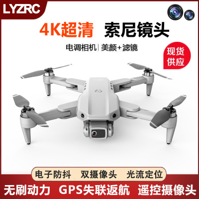 L900pro Brushless GPS Folding UAV 4K HD Aerial Photography Four-Axis Aircraft 5G Long Endurance Remote Control Aircraft