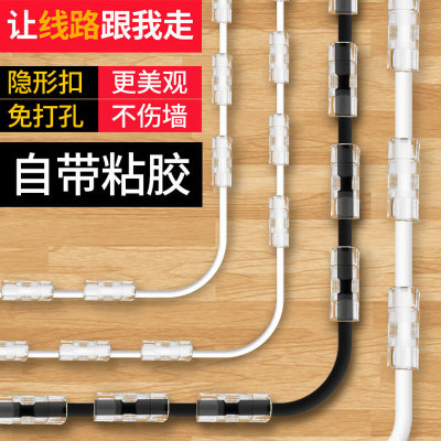 Desktop Wire Storage Holder Cord Manager Self-Adhesive Data Cable Cable Cable Plug-in Line Punch-Free Routing Artifact