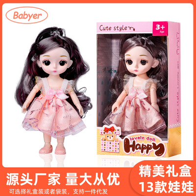 Beibier Babi Doll Gift Box Dress-up BJD Girl Toy Kindergarten Training Institution Gift