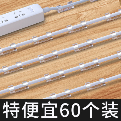 Power Strip Wall-Mounted Wire Storage Wiring Buckle Wall-Mounted Row Socket Mop Circuit Board Finishing