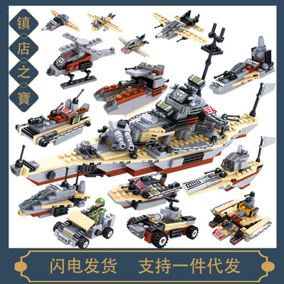 Compatible with Lego Small Particles Military Building Blocks Aircraft Carrier Puzzle Assembled Children's Toys Boys and Girls Gifts Agency Gifts