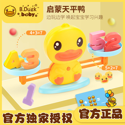 Small Yellow Duck Math Balance Scale Children's Toys Digital Addition and Subtraction Parent-Child Enlightening Early Education Toy Gift