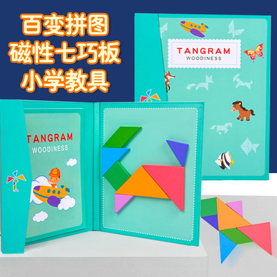 Factory Direct Sales Children's Wooden Educational Early Education Toys Magnetic Jigsaw Puzzle Teaching Aids Development Intelligence Puzzle Puzzle